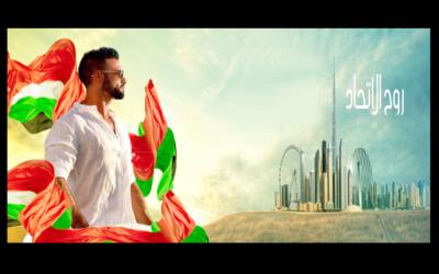Dario Owen presents UAE NATIONAL DAY 2ND DEC